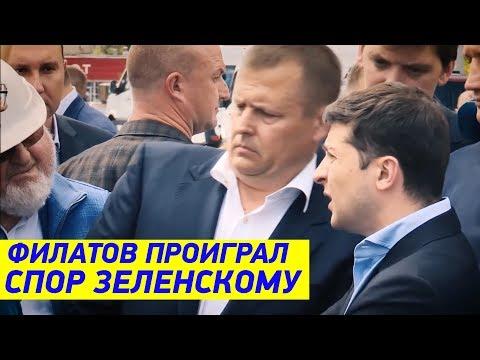 Мэр Днепра ОПОЗОРИЛСЯ перед Зеленским и всей Украиной