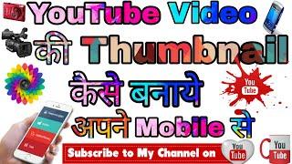 YouTube Video की