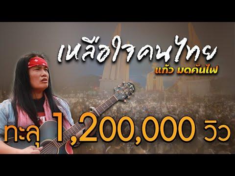 ฟังเพลง - เหลือใจคนไทย แก้ว มดคันไฟ feat.ปริศนา นิรนาม - YouTube