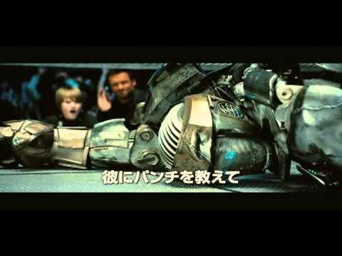 映画『リアル・スティール』予告編映像