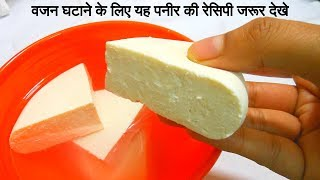 Low Fat Paneer Cottage Cheese Recipe for Weight Loss, How to make Healthy Paneer at home लो फैट पनीर