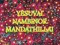 Download Yesuvai Nambinor Mandathillai : Harmonica MP3 song and Music Video