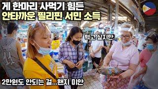 필리핀 수산시장 서민들에겐 충격적이고 안타까운 해산물 …