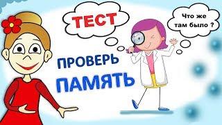 ТЕСТ проверь свою ПАМЯТЬ 🤦♀️😅  ( Бабушка Шошо тесты ) Тесты для детей