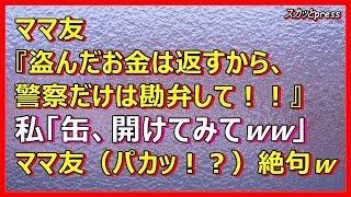 【関連動画】 スカッとする話 新幹線で俺の指定席にバカ親子が座ってた...
