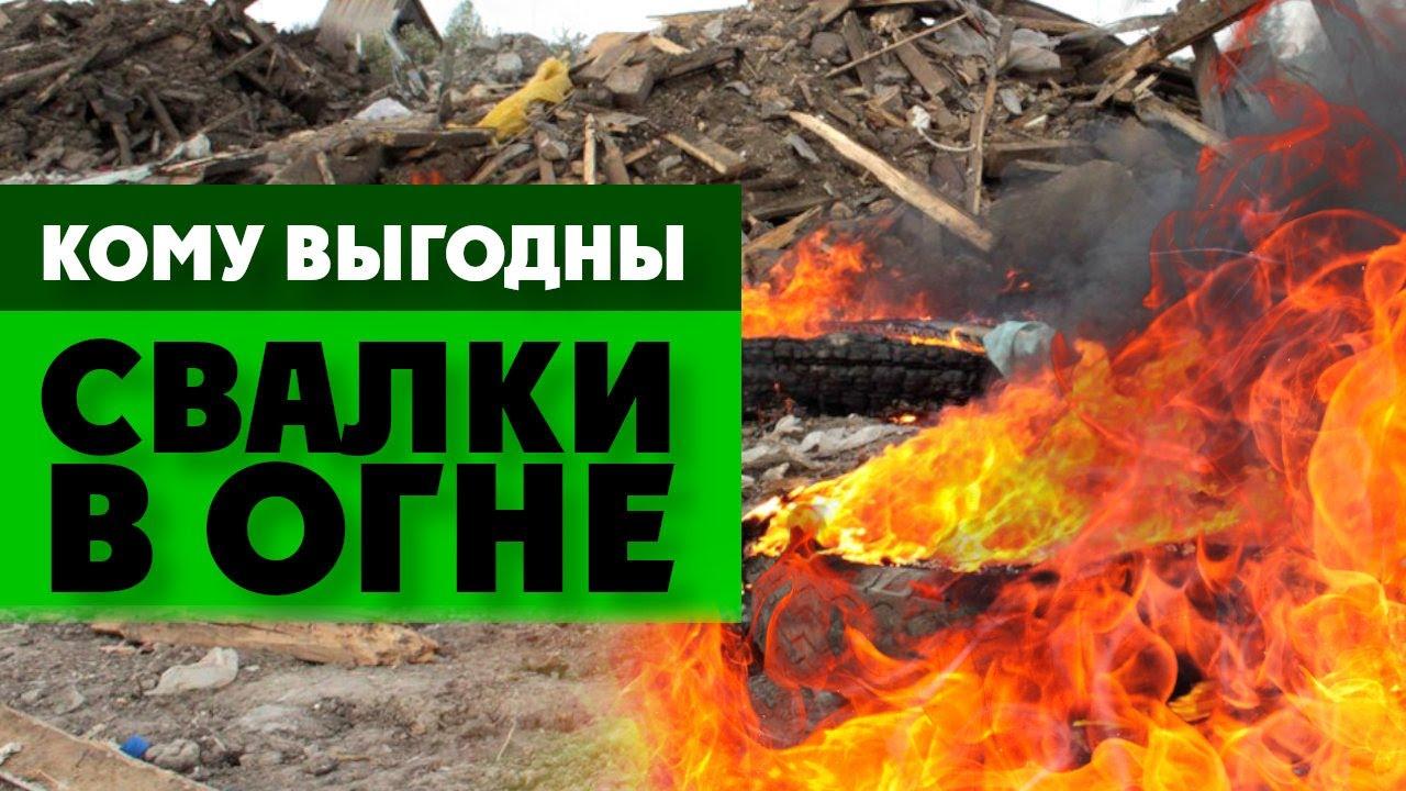 Кому выгодны свалки в огне? 500 млн руб. против здоровья и экологии. Это и есть мусорная реформа?