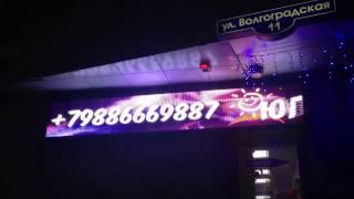 Видео вывеска led экран в Новороссийске. Рекламная компания ЮГ - изготовление наружной рекламы(, 2016-11-29T15:56:02.000Z)