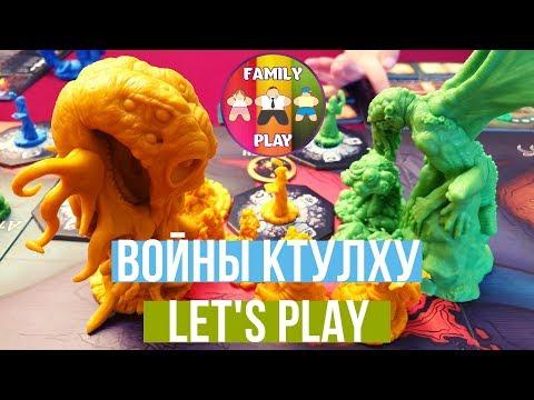 Настольная игра -  Войны Ктулху | Cthulhu Wars Let's Play