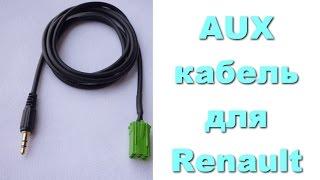 AUX кабель для автомобиля Renault