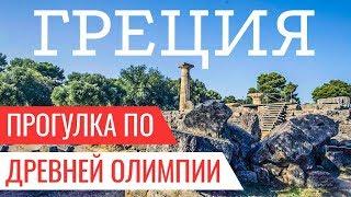 Что посмотреть в Греции. Древняя Олимпия. Пелопоннес