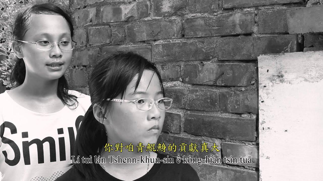 臺南市104學年母語微電影-鯤鯓國小-國小24班以下學生組-再造青鯤鯓:陳天賜傳奇 - YouTube