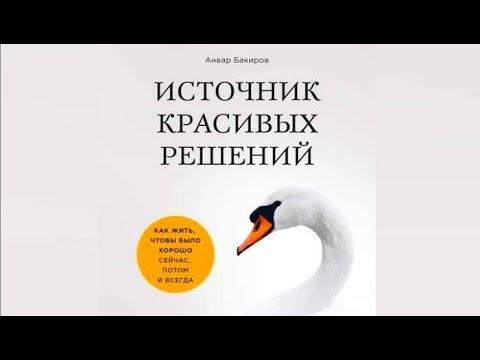 История красивых решений | Анвар Бакиров (аудиокнига)