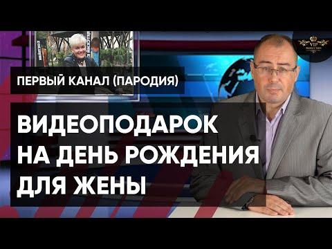 Видео подарок Жене на день рождение ТВ эфир - Видеостудия VIP Production