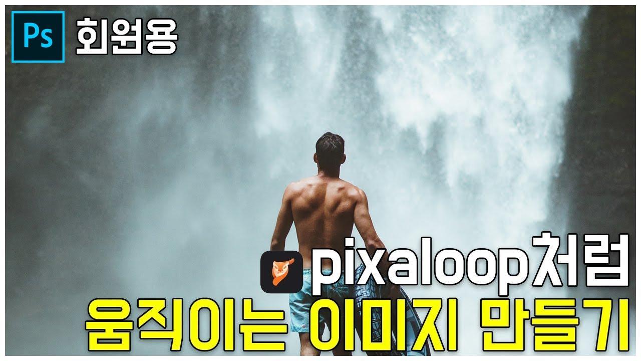 [니손도돼요] 포토샵 강좌 : pixaloop처럼 움직이는 이미지 만들기 (Photoshop Tutorial : Creating images  move like pixaloop)