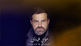 Salah El Kurdi - Mawatni Ghyabek (Remake) | صلاح الكردي - موتني غيابك