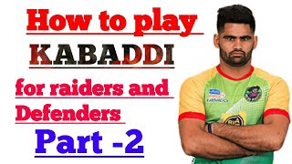 How to play Kabaddi Part -2 (for Defenders)