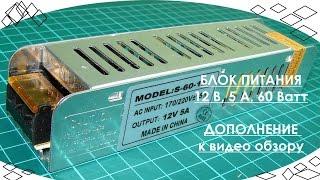 Блок питания для LED лент (12В, 5А, 60Ватт). ДОПОЛНЕНИЕ к обзору.