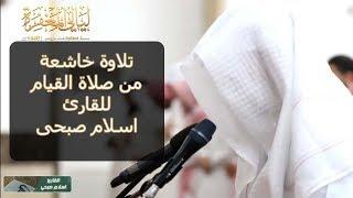 القارئ اسلام صبحي | تلاوة خاشعة من صلاة القيام بمسجد ضاحية جابر العلي
