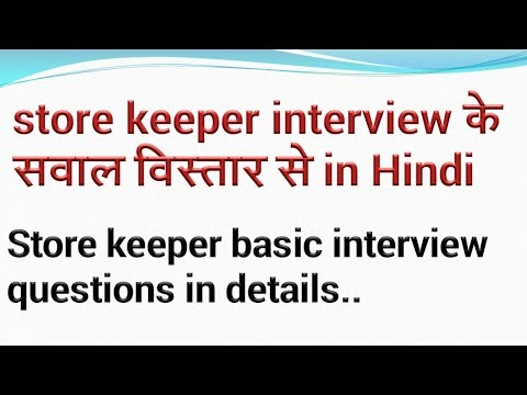 storekeeper interview questions and answers in hindi