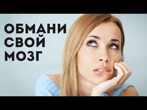 Видео, 7 СПОСОБОВ ОБМАНУТЬ СВОЙ МОЗГ