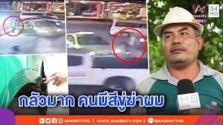 ทุบโต๊ะข่าว-แท็กซี่-ผวาถูกชายโดดถีบรถบุบอ้างเป็นคนมีสีขู่ฆ่า-พ้อหาเช้ากินค่ำไร้เงินซ่อม-20-06-62
