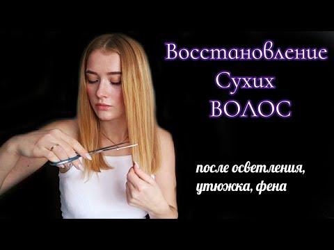 Вопрос: Как возродить поврежденные волосы?