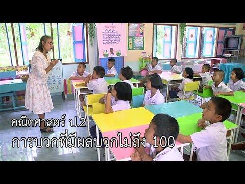 คณิตศาสตร์ ป.2 การบวกที่มีผลบวกไม่ถึง 100 ครูอนงค์ ปานเพชร