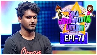 Odi Vilayadu Pappa - 5 | Epi 71 | New Year Special | Celebration Dance #2 | Kalaignar TV