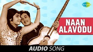 Engal Thangam | Naan Alavodu song