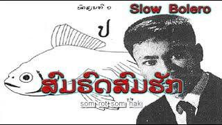 ສົມຣົດສົມຮັກ : ແສງອາຣຸນ ສິດທິພັນ - Seng-aroun SITTHIPHANH (VO) ເພັງລາວ ເພງລາວ เพลงลาว lao song