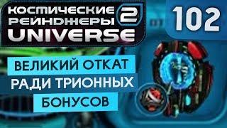 Вот это поворот | К.Р. 2 HD: Universe #102