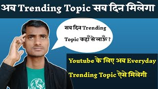How to find out trending Topic 2020 || Top Trending Topic in India