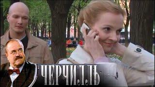 Смотреть сериал Черчилль. Гости из прошлого. 2 серия (2009). Детектив @ Русские сериалы онлайн
