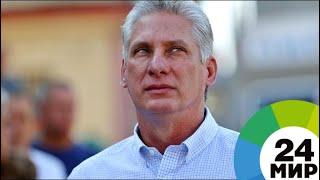 Молод и образован: кубинцы охарактеризовали нового лидера - МИР 24