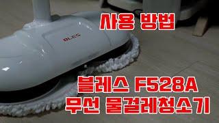 블레스 무선 물걸레청소기 F528A 사용 방법