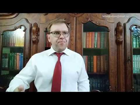 Отступное - новые правила от Верховного суда РФ