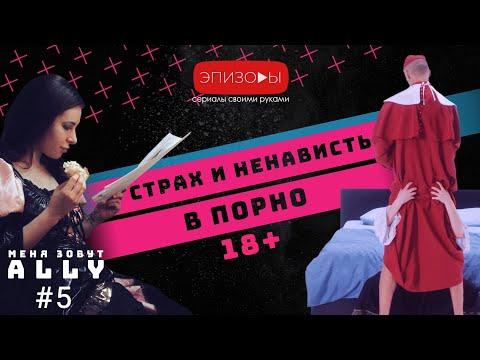 Сериал МЕНЯ ЗОВУТ ALLY // СЕЗОН 1 // ЭПИЗОД 5 // 18+
