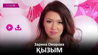 Зарина Омарова - Қызым