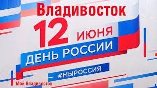 День России Владивосток 12 июня 2018 (фрагмент).