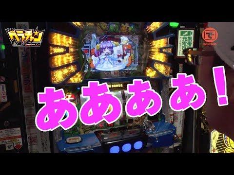 グラチャン2ndシーズン#10 こしあん編【まめ】[でちゃう!]