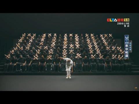 【閉幕亮點】前進巴黎,身體的力量,向帕運選手致敬