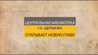 Центральная библиотека г.о. Щербинка открывает новую главу