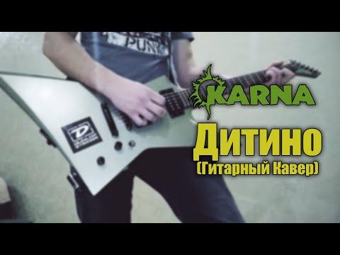 Карна - Дитино (Гитарный Кавер)