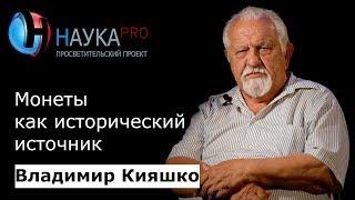 Владимир Кияшко - Монеты как исторический источник