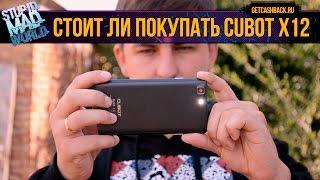 Cubot X12: полный обзор китайского смартфона за 100$. Стоит ли?