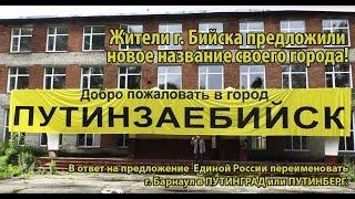СИЛА В ПРАВДЕ! Реальный вопрос Путину от Алтайского края 2017!
