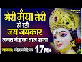 Download Hey Meri Maiya Teri Ho Rahi | Aaya lifafa maiya ka | Narender kaushik | Mata ki Bhetein MP3 song and Music Video