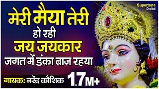 Hey Meri Maiya Teri Ho Rahi   Aaya lifafa maiya ka   Narender kaushik   Mata ki Bhetein