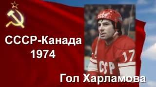 Знаменитый гол Валерия Харламова  СССР Канада 1974 г