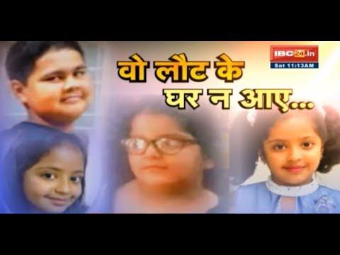 Indore || DPS School Bus Accident || आज शहर के सभी CBSE स्कूल बंद || 06 Jan 2018